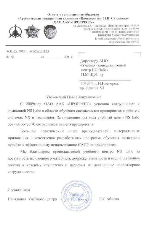 ПАО ААК «ПРОГРЕСС» им. Н.И. Сазыкина