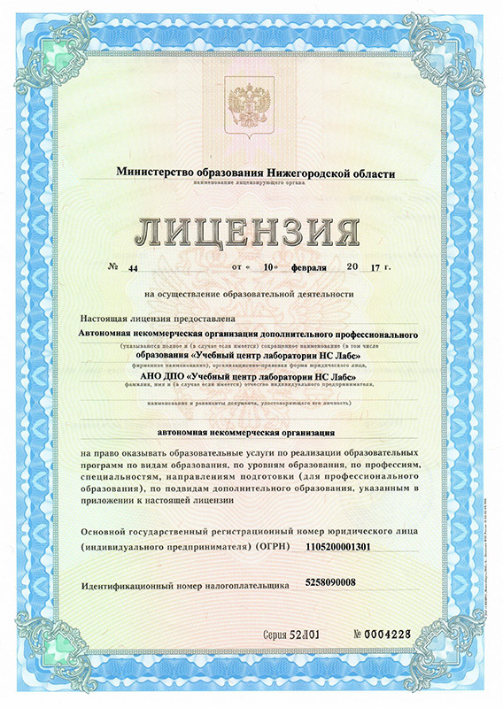 Образовательная лицензия