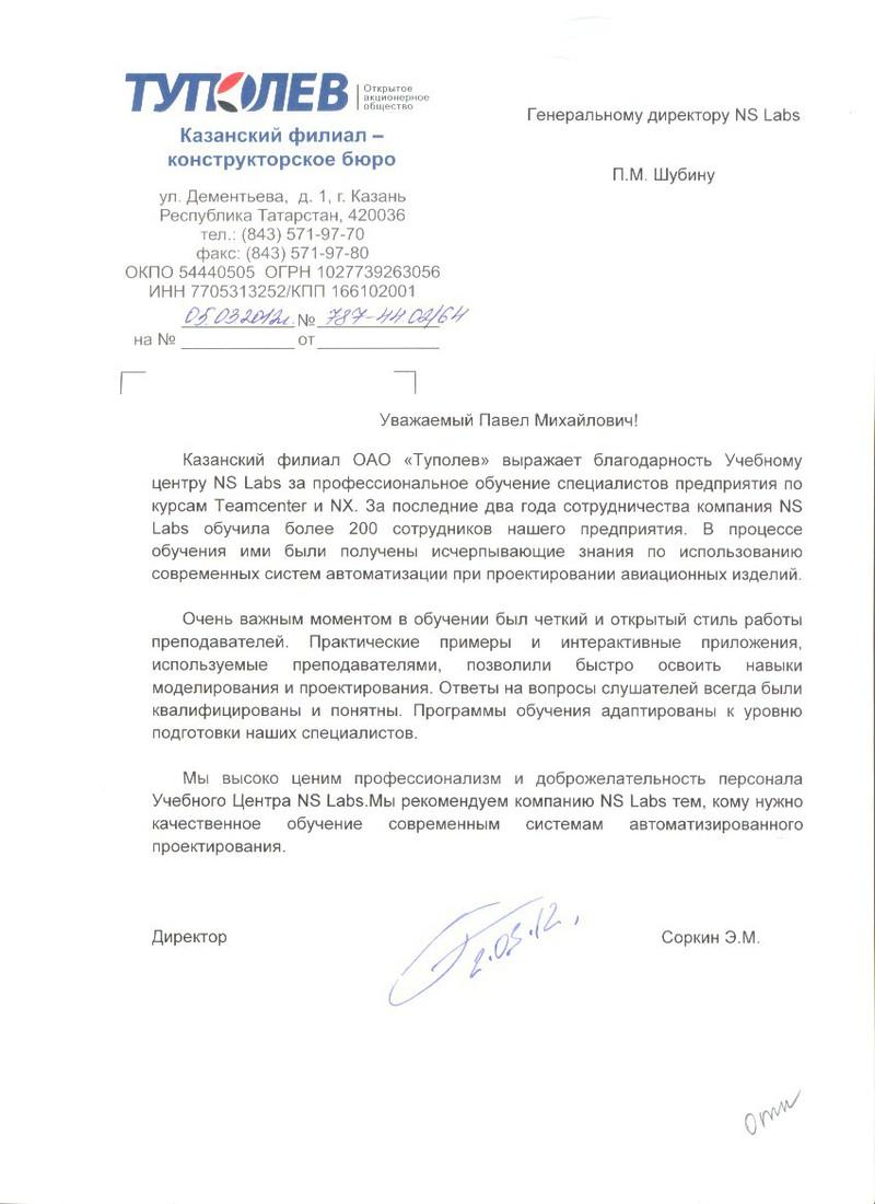 ПАО «Туполев»