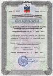 Лицензии по защите информации