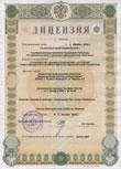 Лицензия на услуги телефонной связи