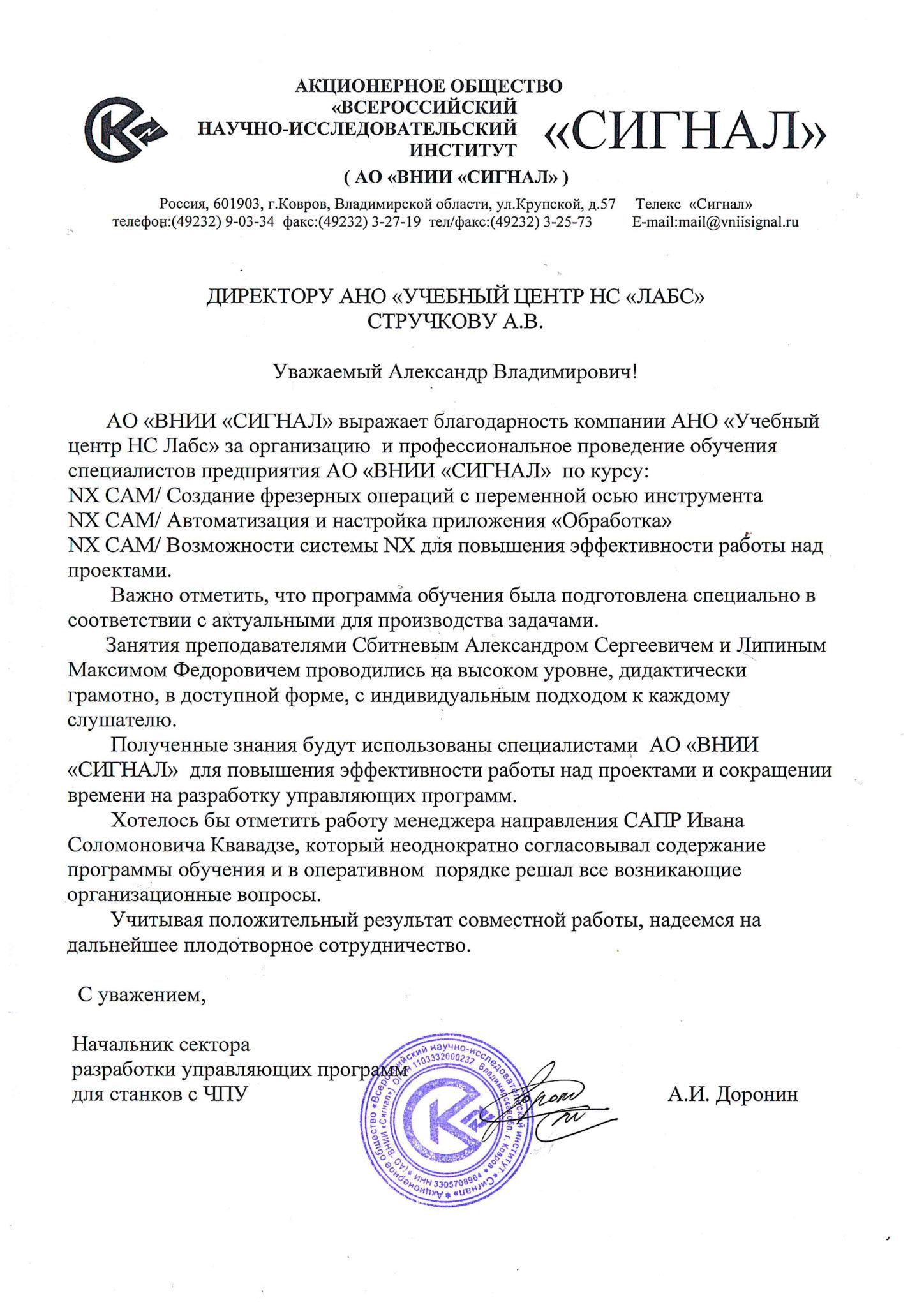 АО «ВНИИ «Сигнал»
